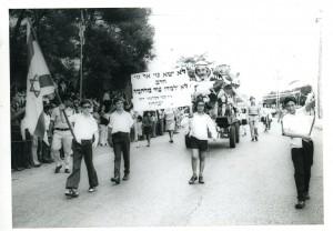 ישורון 1975